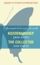Коллекционер. The Collector